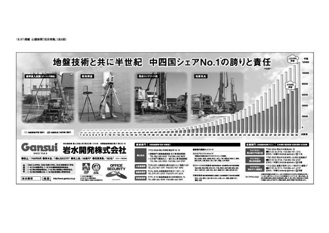 防災特集広告.jpg
