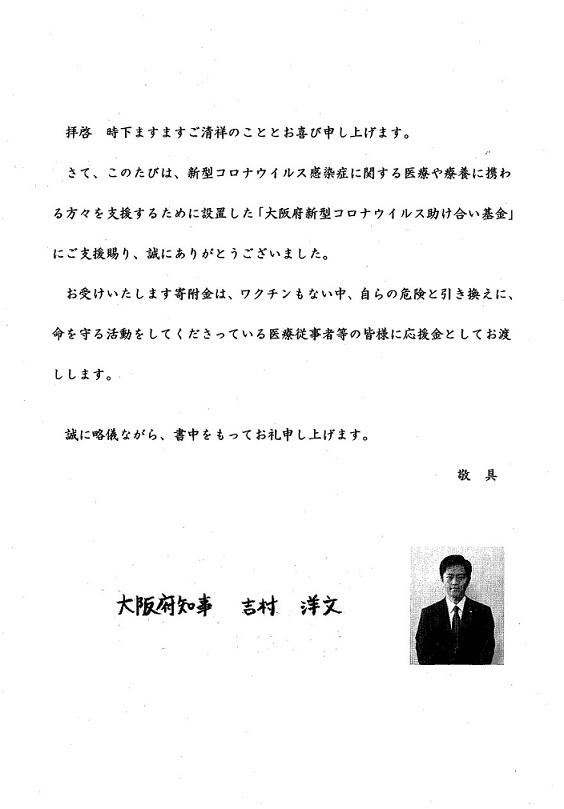 大阪府新型コロナウィルス助け合い基金お礼状
