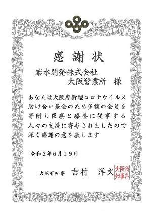 SKM_C45820062510470_ページ_2.jpg