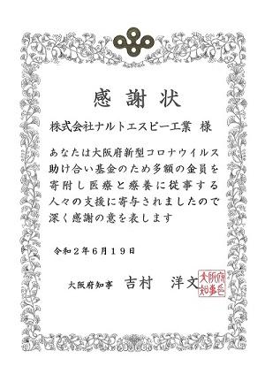 SKM_C45820062510470_ページ_3.jpg