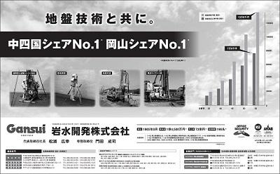 20200901 岩水開発 防災特集.jpg
